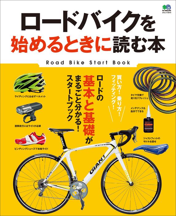 ロードバイクを始めるときに読む本-電子書籍-拡大画像