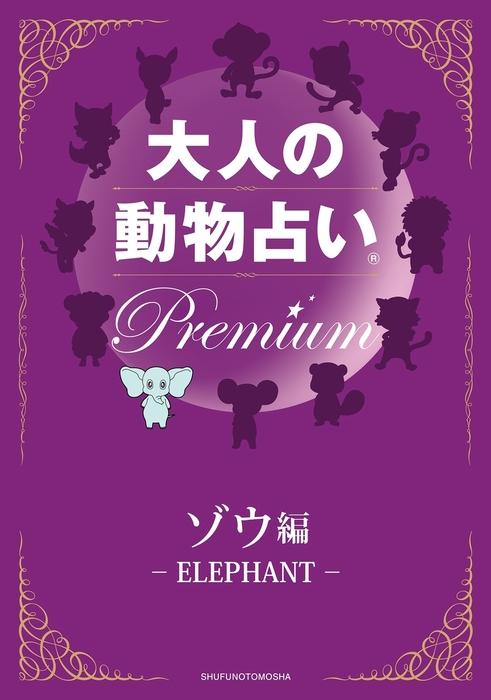 大人の動物占い Premium【分冊版 ゾウ】拡大写真
