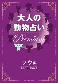 大人の動物占い Premium【分冊版 ゾウ】-電子書籍