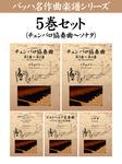 バッハ 名作曲楽譜シリーズ5巻セット(チェンバロ協奏曲~ソナタ)-電子書籍