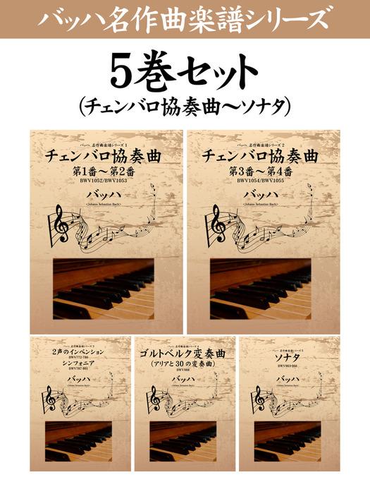 バッハ 名作曲楽譜シリーズ5巻セット(チェンバロ協奏曲~ソナタ)拡大写真