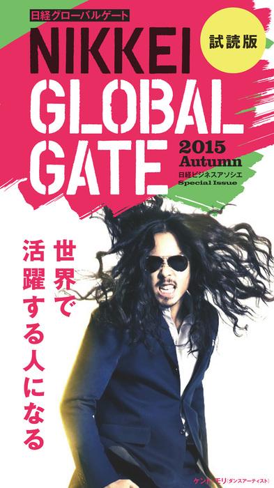 日経ビジネスアソシエ Special Issue 日経GLOBAL GATE 2015 Autumn 試読版拡大写真