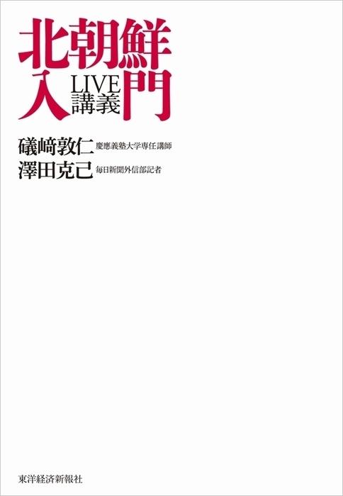 LIVE講義 北朝鮮入門-電子書籍-拡大画像