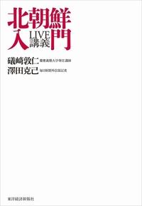 LIVE講義 北朝鮮入門-電子書籍