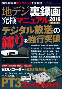 地デジ裏録画究極マニュアル2016最新版-電子書籍
