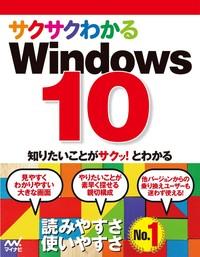 サクサクわかるWindows 10-電子書籍