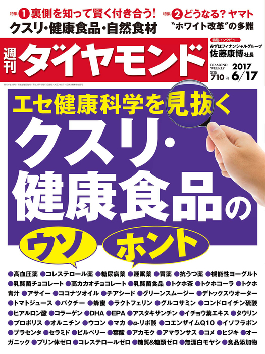 週刊ダイヤモンド 17年6月17日号-電子書籍-拡大画像