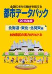 都市データパック 2016年版 北海道・東北・北関東編-電子書籍