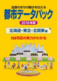 都市データパック 2016年版 北海道・東北・北関東編