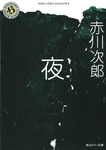 夜-電子書籍