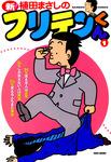 新フリテンくん(1)-電子書籍