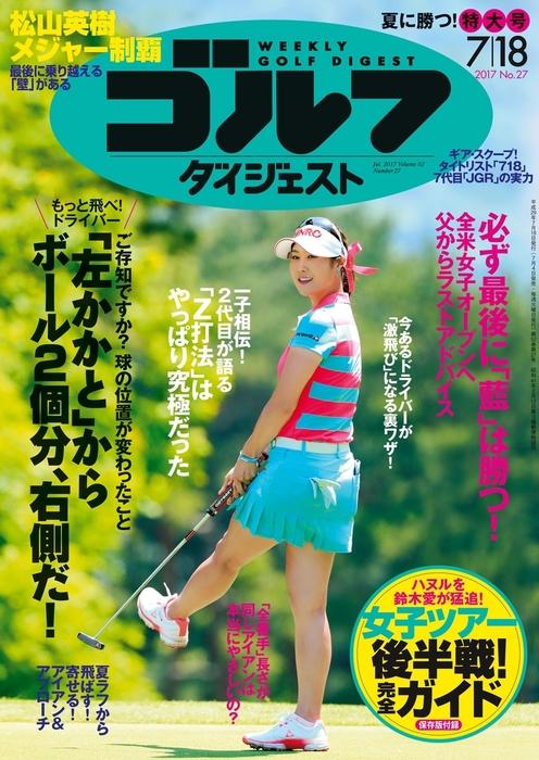 週刊ゴルフダイジェスト 2017/7/18号-電子書籍-拡大画像