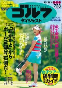 週刊ゴルフダイジェスト 2017/7/18号