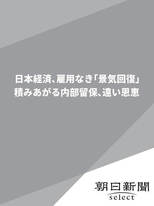 日本経済、雇用なき「景気回復」 積みあがる内部留保、遠い恩恵拡大写真