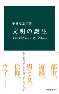 文明の誕生 メソポタミア、ローマ、そして日本へ-電子書籍