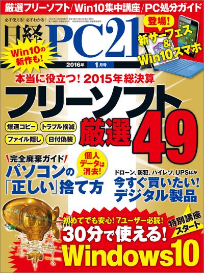 日経PC21 (ピーシーニジュウイチ) 2016年 1月号 [雑誌]-電子書籍