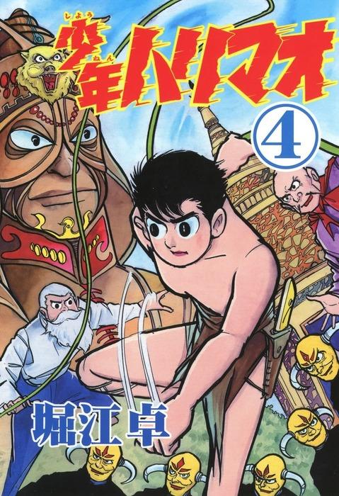 少年ハリマオ (4)-電子書籍-拡大画像