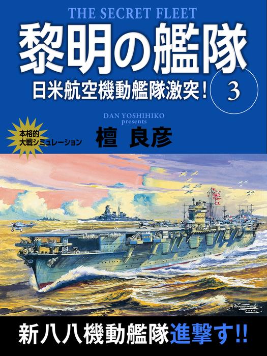 黎明の艦隊 3巻 日米航空機動艦隊激突!拡大写真