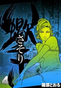 さそり (4)-電子書籍