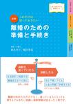 最新オールカラー版 図解 離婚のための準備と手続き 改訂4版-電子書籍