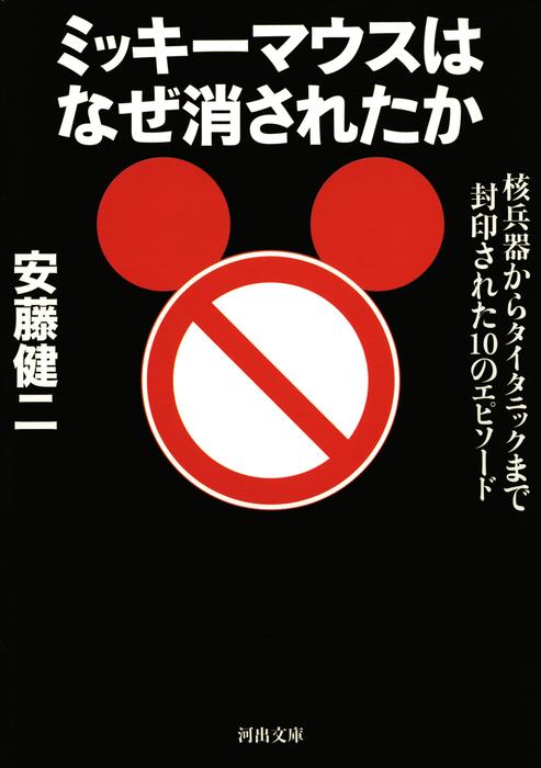 ミッキーマウスはなぜ消されたか-電子書籍-拡大画像