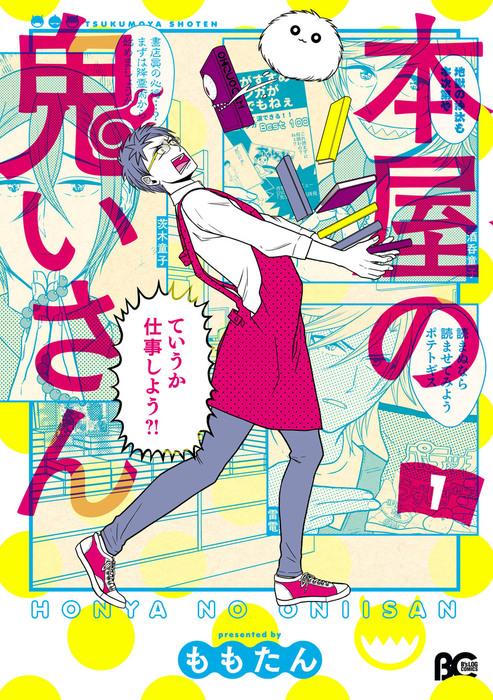 本屋の鬼いさん1-電子書籍-拡大画像