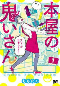 本屋の鬼いさん1-電子書籍