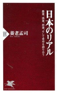 日本のリアル 農業、漁業、林業、そして食卓を語り合う