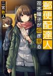 郵便配達人 花木瞳子が仰ぎ見る-電子書籍