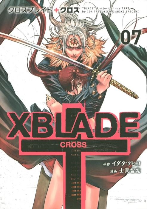 XBLADE + ―CROSS―(7)-電子書籍-拡大画像