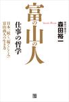 富の山の人-電子書籍