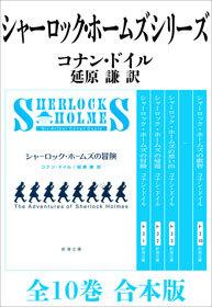 シャーロック・ホームズ シリーズ全10巻 合本版-電子書籍-拡大画像