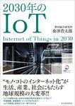 2030年のIoT-電子書籍