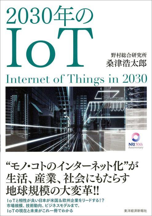 2030年のIoT拡大写真