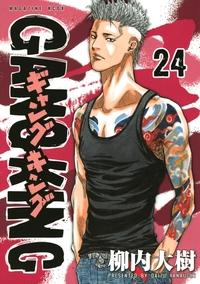 ギャングキング(24)-電子書籍