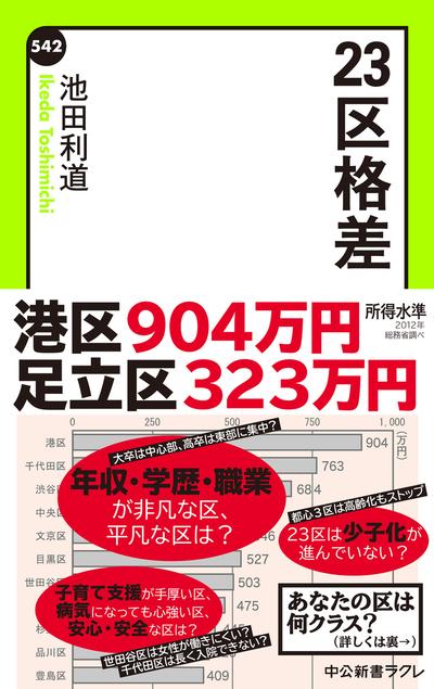 23区格差-電子書籍