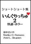 いんぐりっちゅ2(怪談・ホラー):ショートショート-電子書籍