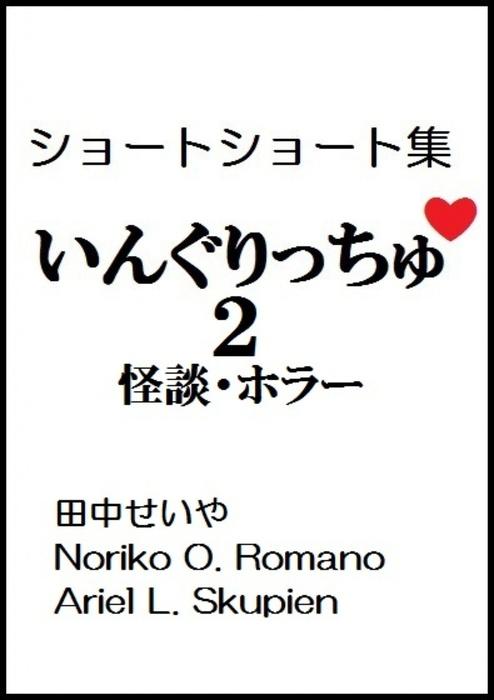 いんぐりっちゅ2(怪談・ホラー):ショートショート拡大写真