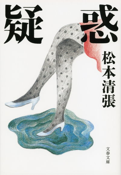 疑惑-電子書籍