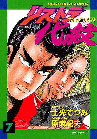 リストラ代紋 (7) 修羅の愛-電子書籍