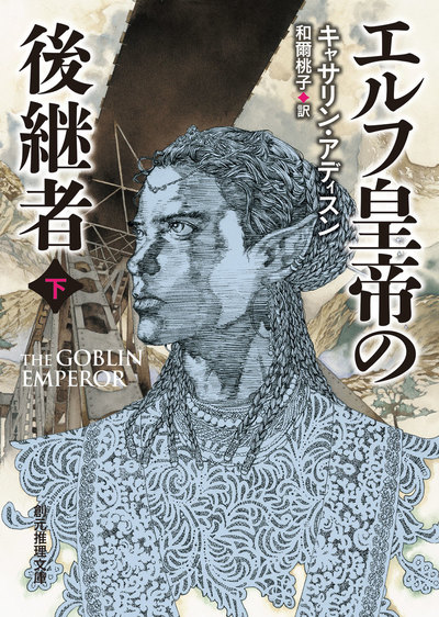 エルフ皇帝の後継者 下-電子書籍