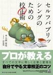 セルフパブリッシングのための校正術-電子書籍