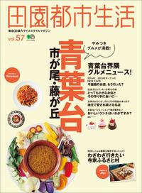 田園都市生活 Vol.57-電子書籍