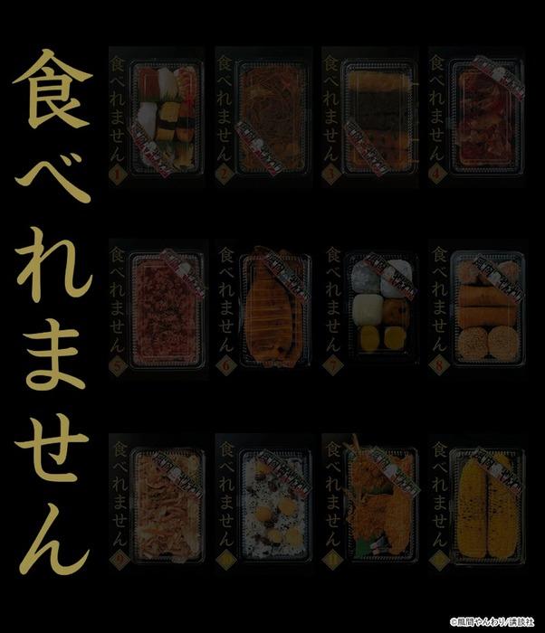 『食べれません(1)』きせかえ本棚【購入特典】拡大写真