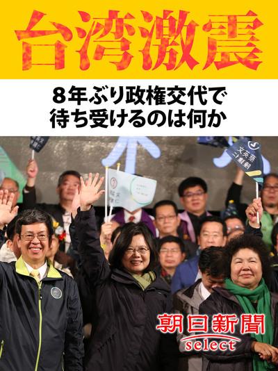 台湾激震 8年ぶり政権交代で待ち受けるのは何か-電子書籍