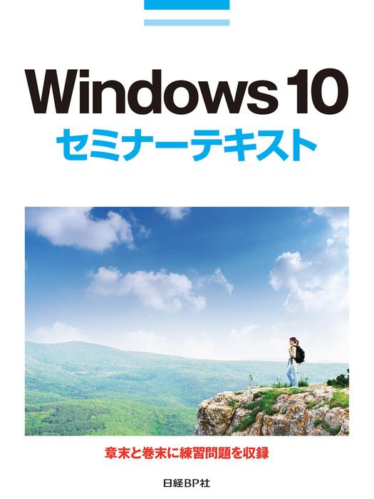 Windows 10 セミナーテキスト-電子書籍-拡大画像