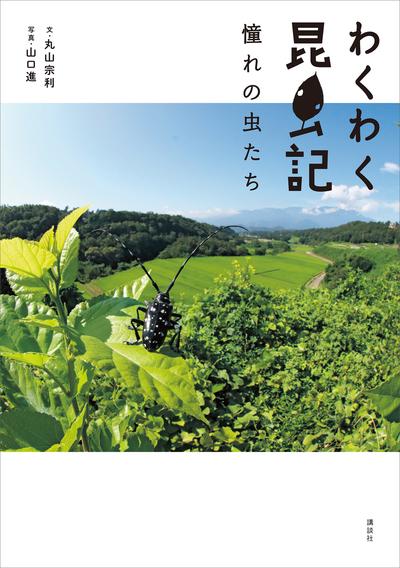 わくわく昆虫記 憧れの虫たち-電子書籍