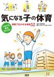 気になる子の体育 つまずき解決BOOK 授業で生かせる実例52-電子書籍