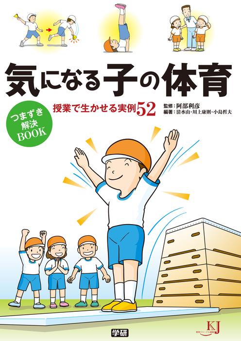 気になる子の体育 つまずき解決BOOK 授業で生かせる実例52拡大写真