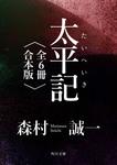 太平記【全6冊 合本版】-電子書籍